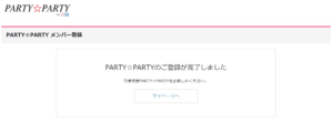 PARTY-PARTY(登録完了画面)