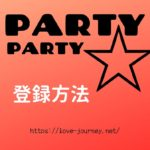 PARTY-PARTY【登録方法】