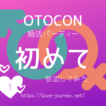 OTOCON(オトコン)に初めて参加した時の感想