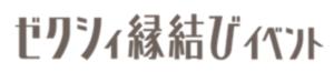 ゼクシィ縁結びイベント-ロゴ