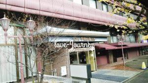 【大阪発・ハピネスツアー】昼食会場のホテル