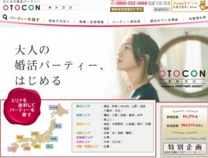 【OTOCON】申し込み【1】
