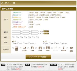 【OTOCON】申し込み【2】