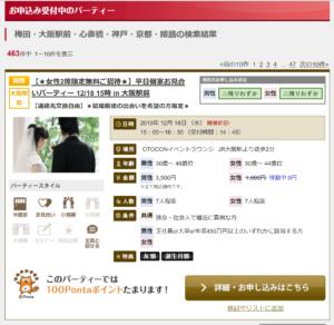 【OTOCON】申し込み【3】