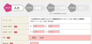 【OTOCON】申し込み【4】