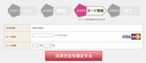 【OTOCON】申し込み【7】