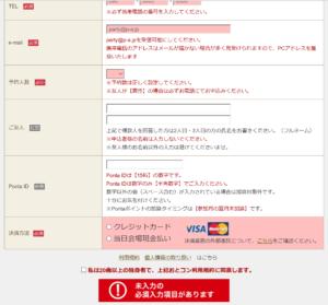 【OTOCON】申し込み【5】