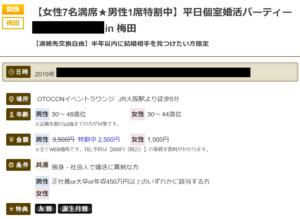 【OTOCON】申し込み【6】