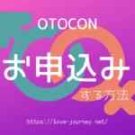 OTOCON-申し込み方法