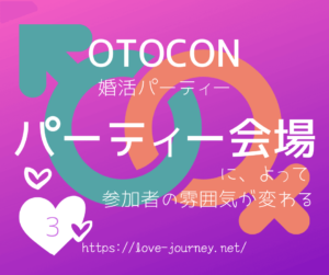OTOCON(オトコン)で違うパーティー会場に行ってみた感想