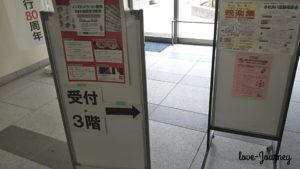 【公民館】ゼクシィ縁結びイベント×池田市コラボイベント