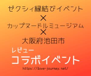 ゼクシィ縁結びイベント×池田