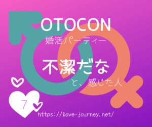 OTOCON7回目-婚活パーティーで出会った不潔な人