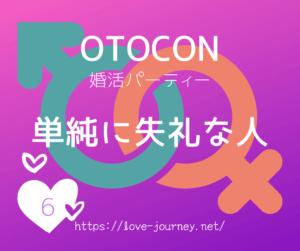 OTOCON6回目-婚活パーティーに参加したらとっても失礼な人に会った