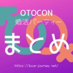 OTOCONの婚活パーティー体験談まとめ
