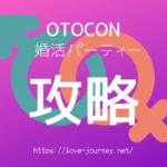 OTOCONの婚活パーティー攻略方法