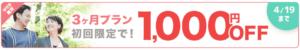 ブライダルネット-3ヶ月プラン1000円OFF