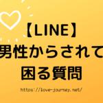 【LINE】男性からされて困る質問