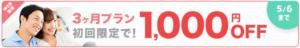 ブライダルネット3ヶ月プラン5月の割引1,000円
