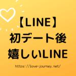 【LINE】不器用さん必見!女子が初デートの帰り際に貰って嬉しいLINE!