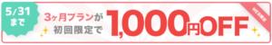 ブライダルネット1000円OFF