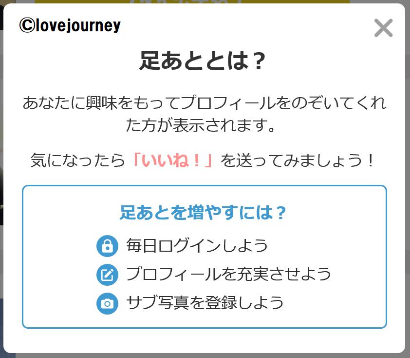 Omiai-足跡とは?