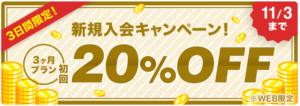 ブライダルネット-11月頭-割引キャンペーン