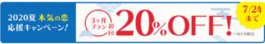 ブライダルネット-7月3ヶ月-20%OFF
