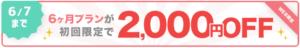 ブライダルネット6月2000円OFF