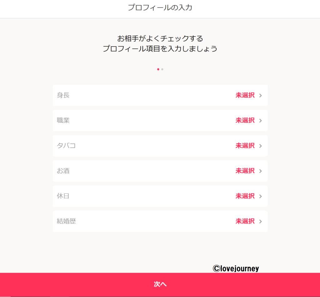 Omiai-プロフィール入力画面