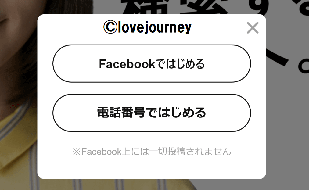 Omiai-Facebookか電話番号