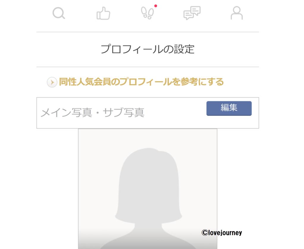 Omiai-プロフィールの内容を充実させる