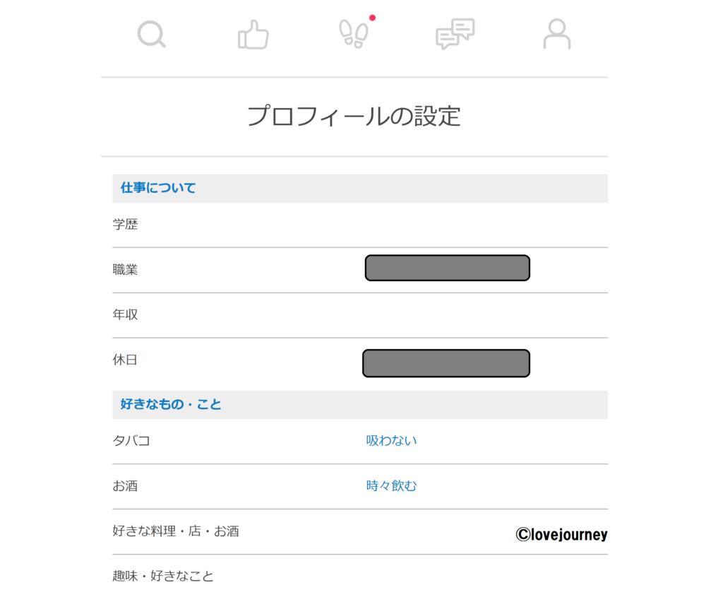 Omiai-プロフィールの詳細設定