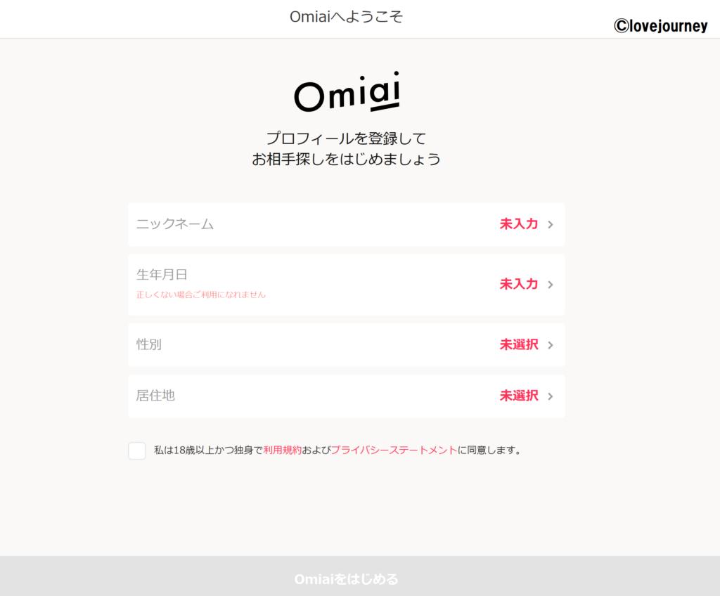 Omiai-プロフィール登録画面