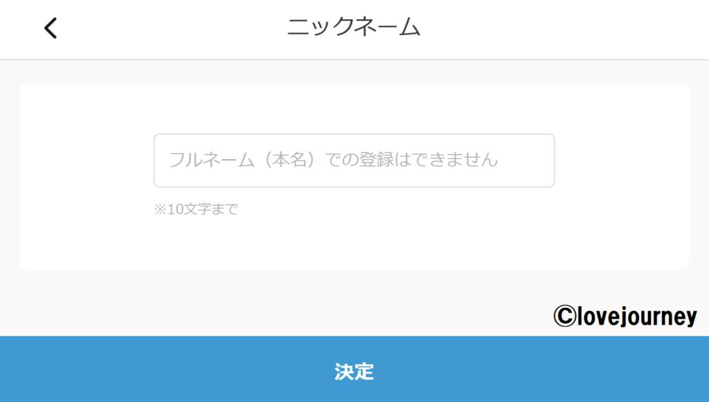 Omiai-ニックネーム