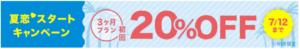 ブライダルネット7月20%OFFクーポン