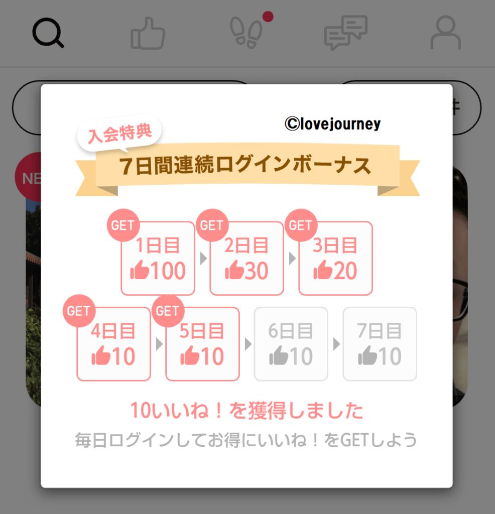 Omiai-7日間連続ログインボーナス