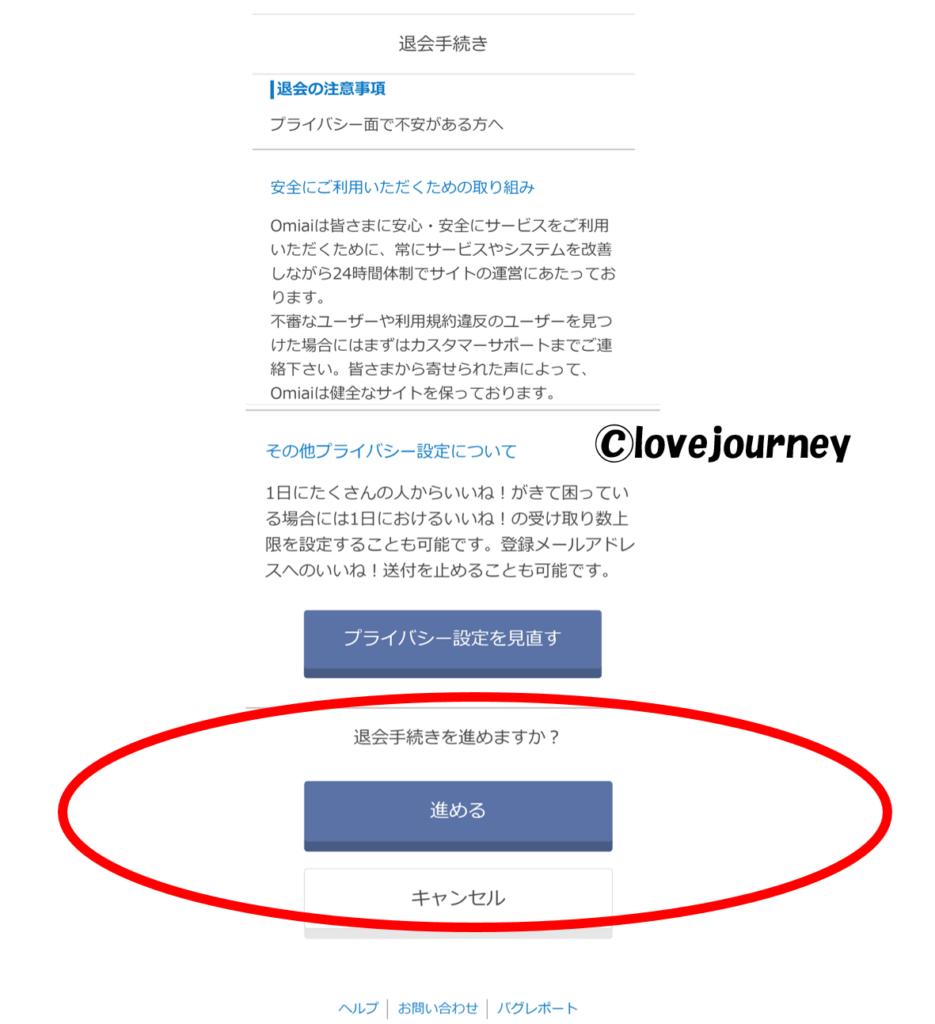 11-【Omiai】退会方法