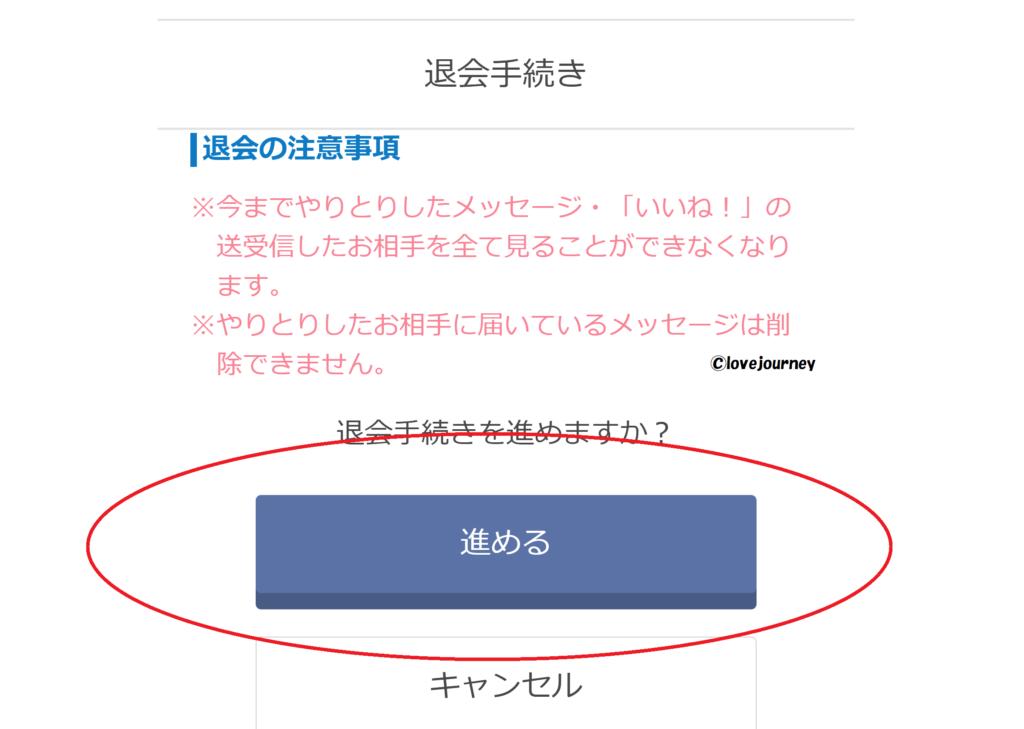 12-【Omiai】退会方法
