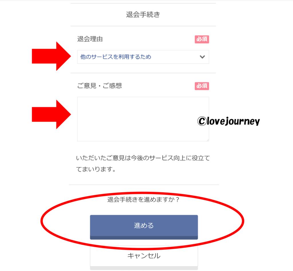 13-【Omiai】退会方法
