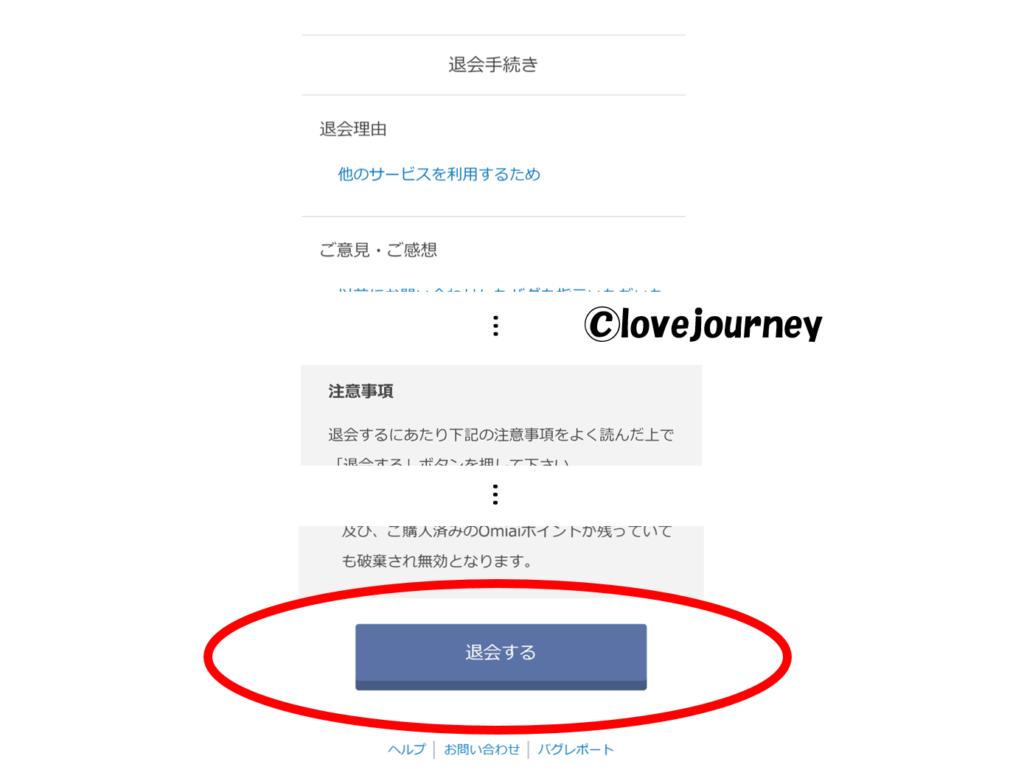 14-【Omiai】退会方法