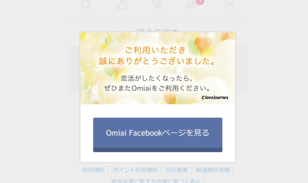 15-【Omiai】退会方法