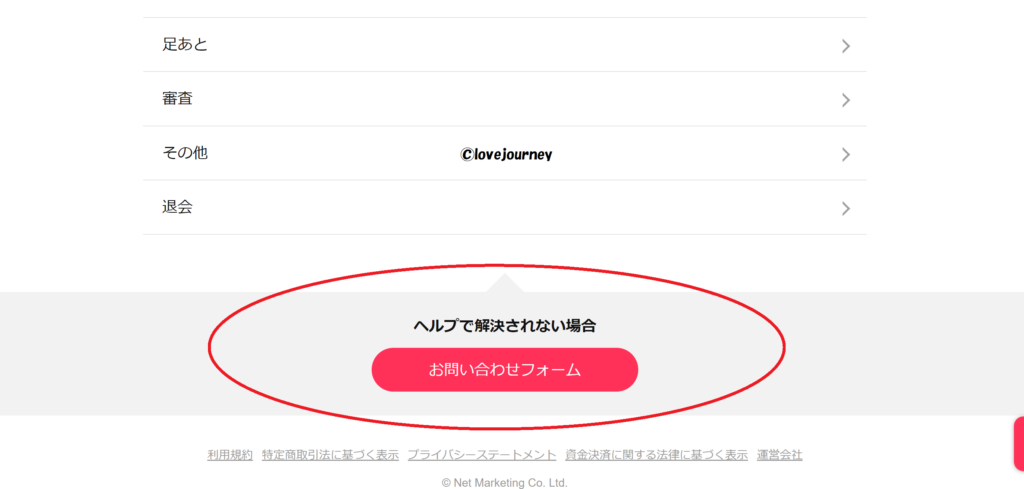 4-【Omiai】退会方法