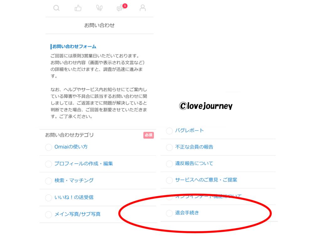 5-【Omiai】退会方法