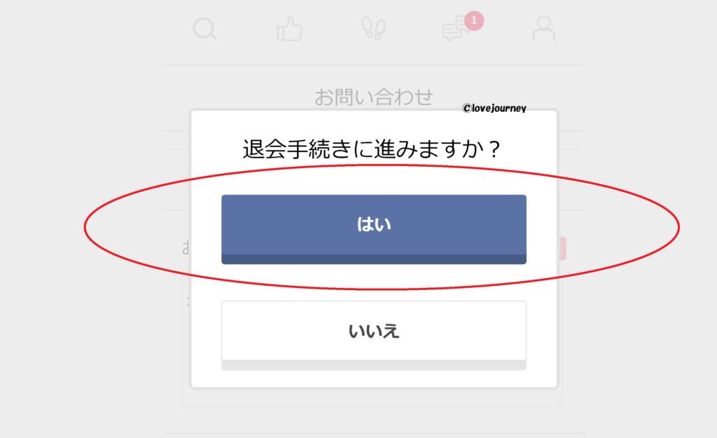 6-【Omiai】退会方法