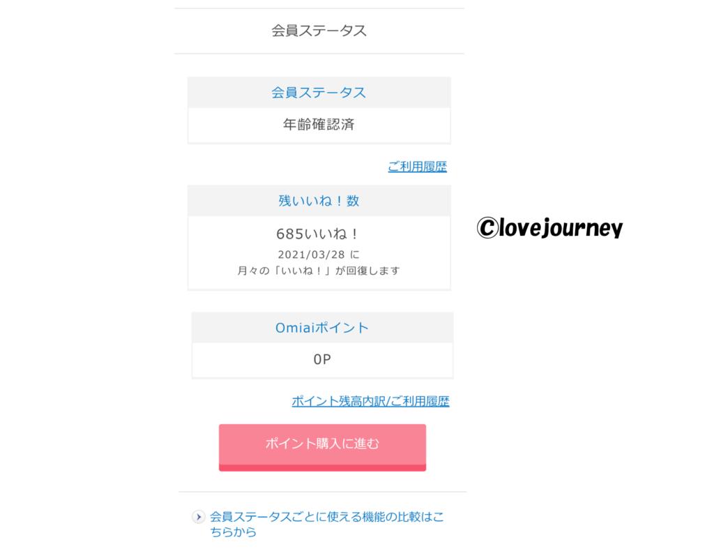8-【Omiai】退会方法