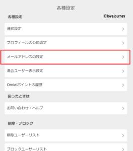 Omiai-メールアドレス設定-2