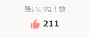 【Omiai】いいね!押した後『211いいね!』