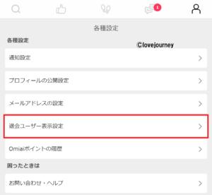 Omiai-お問い合わせ-2