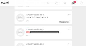 Omiai-お問い合わせ-5